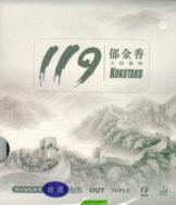 koku 119