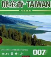 kokutaku-tulpe-taiwan-007